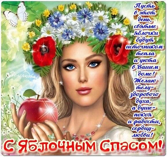 Стихи на Яблочный спас в картинках - С Яблочным Спасом поздравительные картинки