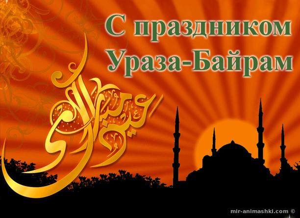 Ураза байрам поздравления на татарском в картинках 12