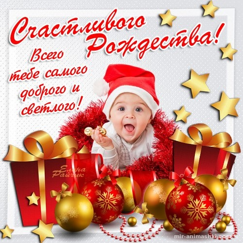 Детская Рождественская открытка - C Рождеством Христовым поздравительные картинки