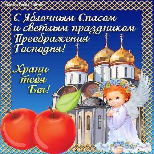 Поздравить открыткой с Яблочным Спасом - С Яблочным Спасом поздравительные картинки