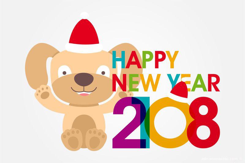 Встречаем год Собаки - C Новым годом  2018 поздравительные картинки