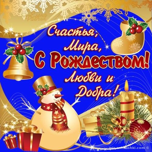 Картинки другу с Рождеством - C Рождеством Христовым поздравительные картинки