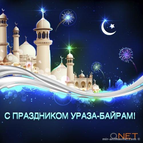 Ураза байрам поздравления на татарском в картинках 46