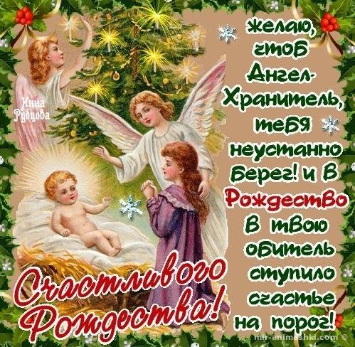 Картинки с Рождеством - крестнику, крестнице - C Рождеством Христовым поздравительные картинки