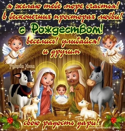 Открытки коллеге с Рождеством - C Рождеством Христовым поздравительные картинки