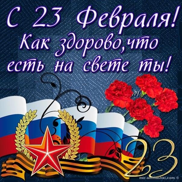 Картинки 23 февраля день защитника отечества - С 23 февраля поздравительные картинки
