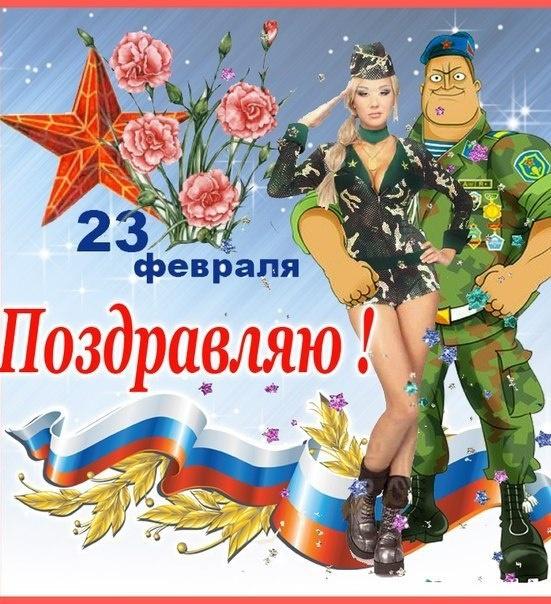 Открытка для солдата на 23 февраля - С 23 февраля поздравительные картинки