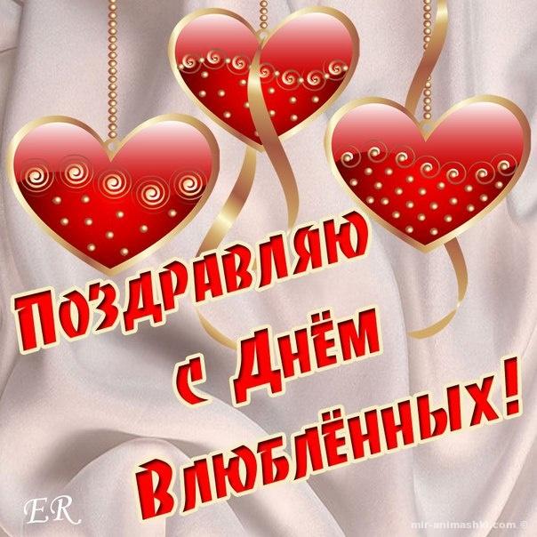 Поздравляю с днём Влюблённых! - С днем Святого Валентина поздравительные картинки