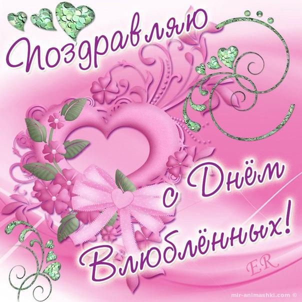 С праздником влюблённых - С днем Святого Валентина поздравительные картинки