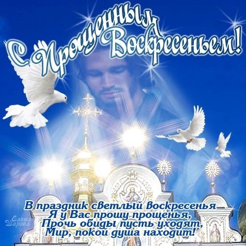 Праздник светлый воскресенья - Прощенное воскресенье поздравительные картинки