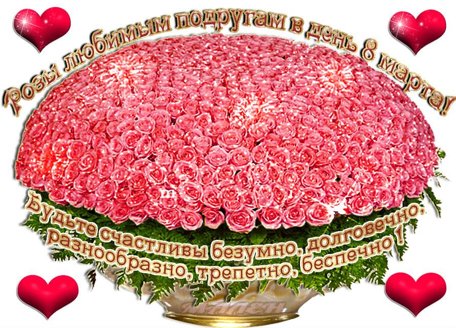 Открытка для подруги с 8 марта - C 8 марта поздравительные картинки