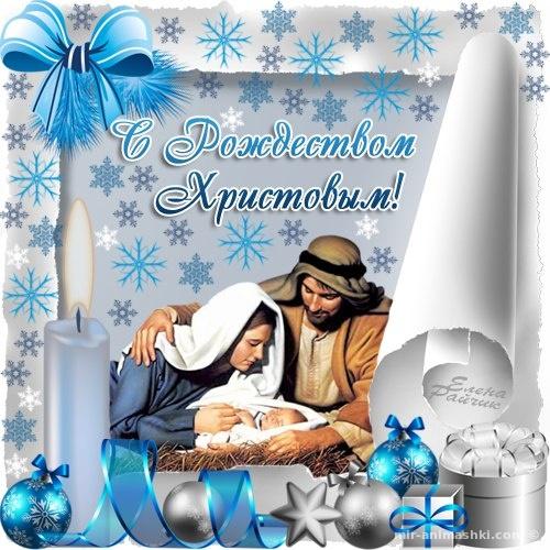Христианские картинки с Рождеством Христовым - C Рождеством Христовым поздравительные картинки