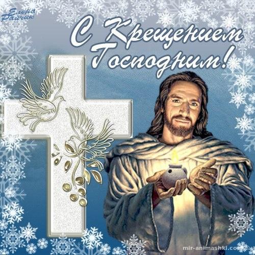 Христианские открытки на Крещение Господне - C Крещение Господне поздравительные картинки