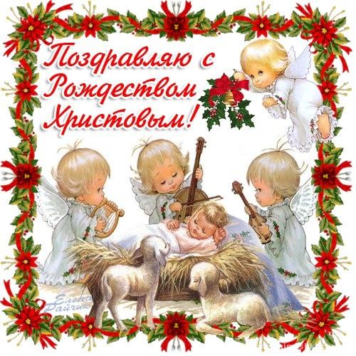 Пожелания С Рождеством Христовым в картинках - C Рождеством Христовым поздравительные картинки