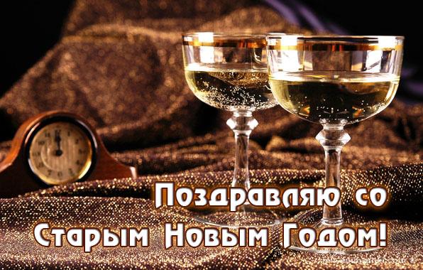 Картинка со Старым Новым годом в стихах - Cо Старым Новым годом поздравительные картинки