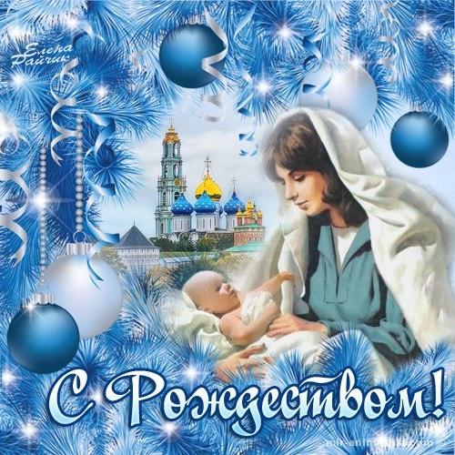 Поздравления с Рождеством Христовым в картинках - C Рождеством Христовым поздравительные картинки