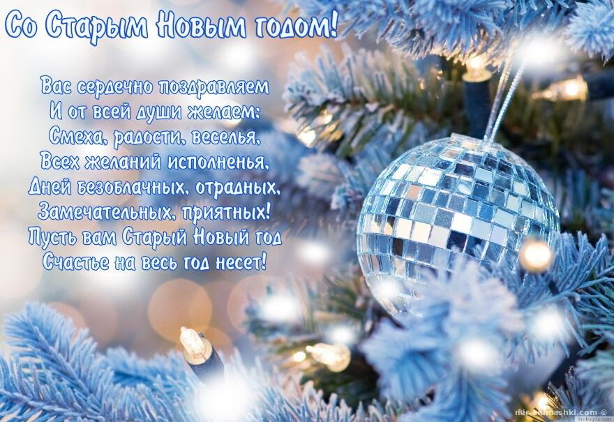 Открытка со Старым Новым годом красивая - Cо Старым Новым годом поздравительные картинки