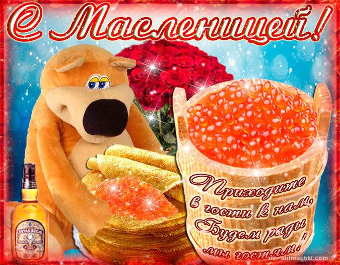 Бесплатная открытка на масленицу - С Масленицей поздравительные картинки