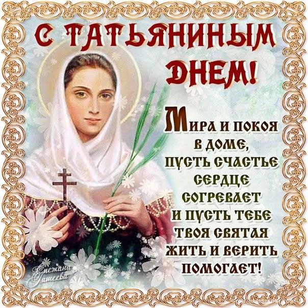 Скачать бесплатно открытки с днем Татьяны - Татьянин День поздравительные картинки