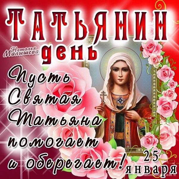 Скачать бесплатно картинки с днем Татьяны - Татьянин День, картинки, открытки