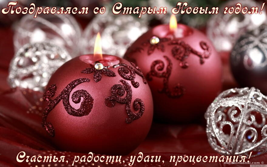Открытка поздравляем со Старым Новым годом - Cо Старым Новым годом поздравительные картинки