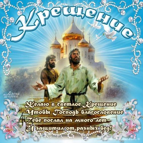 Скачать красивые картинки на Крещение - C Крещение Господне поздравительные картинки