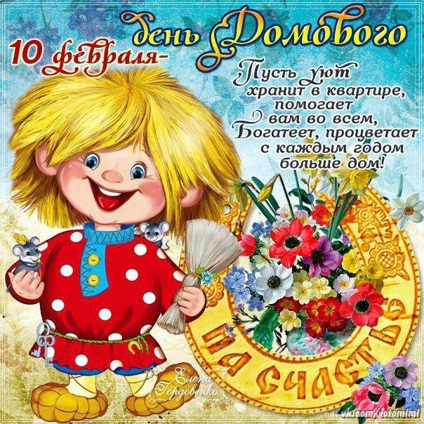 День домового - 10 февраля - Поздравления к  праздникам поздравительные картинки