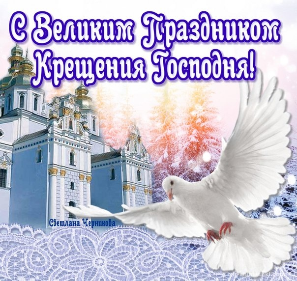 Красивые христианские картинки на Крещение Господне - C Крещение Господне поздравительные картинки