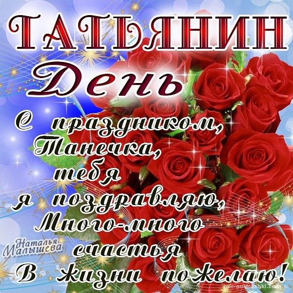 Прикольные картинки с днем Татьяны - Татьянин День поздравительные картинки