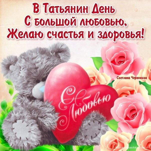 Поздравления с татьяниным днем открытки и поздравления