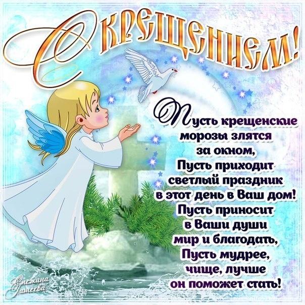 Картинки с пожеланиями на Крещение Господне - C Крещение Господне поздравительные картинки