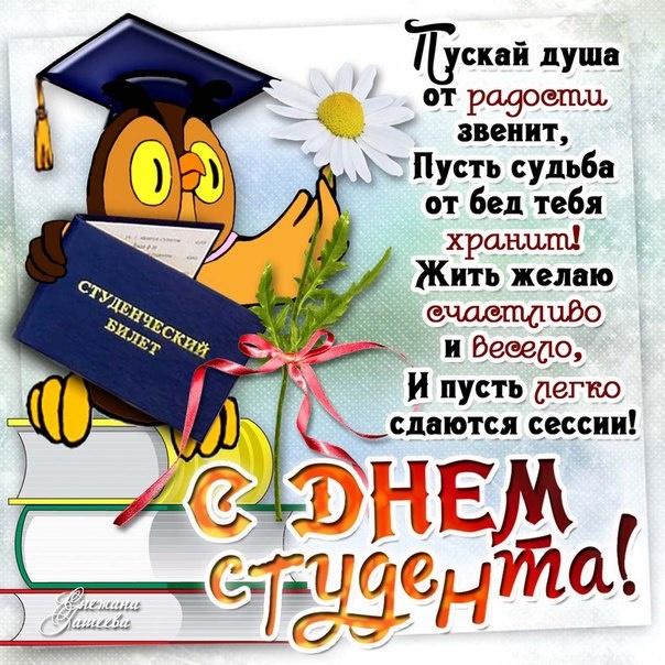 Картинки с поздравлениями с днем студента - С днем студента поздравительные картинки