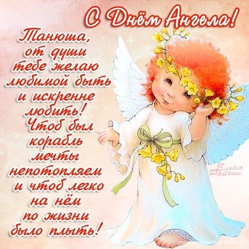 Поздравительная открытка в Татьянин день - Татьянин День поздравительные картинки