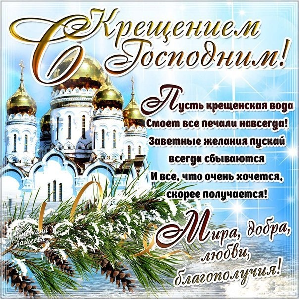 Православные картинки на Крещение Господне - C Крещение Господне поздравительные картинки