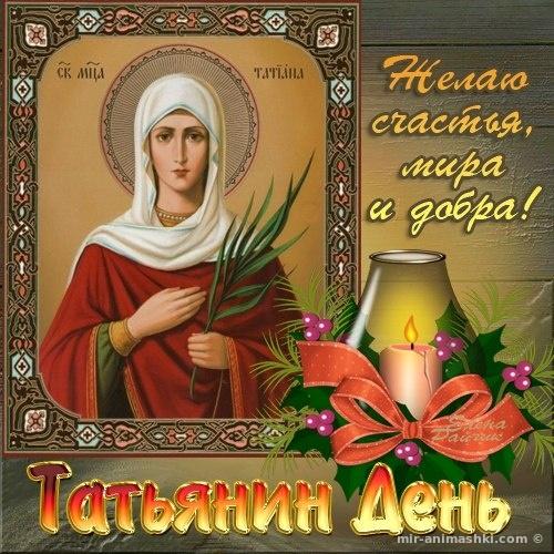 Поздравления Татьяне в Татьянин день в картинках - Татьянин День, картинки, открытки