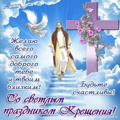 Скачать прикольные открытки на Крещение - C Крещение Господне поздравительные картинки