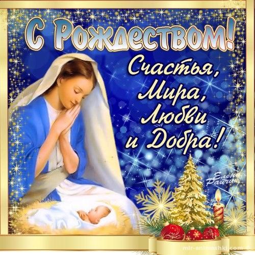 Светлый праздник Рождества - C Рождеством Христовым поздравительные картинки