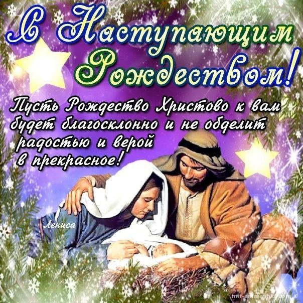 Скачать бесплатно картинки с Рождеством - C Рождеством Христовым поздравительные картинки