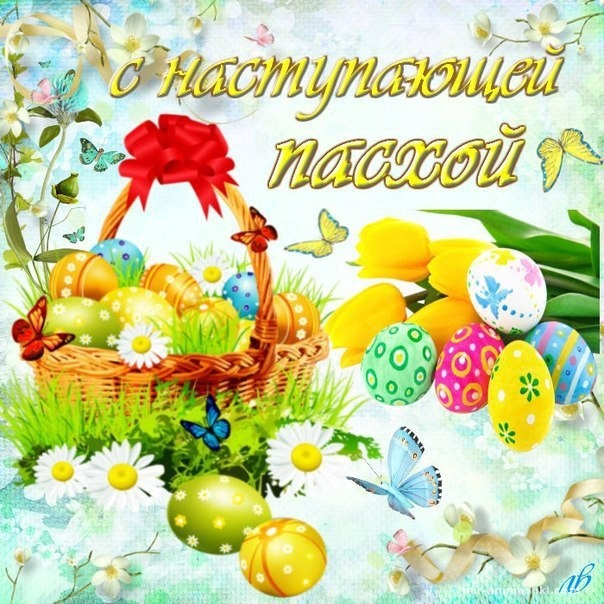 С наступающим праздником Пасхи - C Пасхой поздравительные картинки