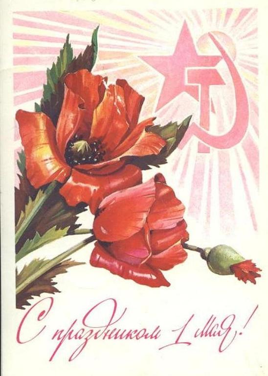 Открытки СССР с 1 мая - Поздравления с 1 мая поздравительные картинки