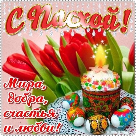 Кулич и разноцветные тюльпаны - C Пасхой поздравительные картинки