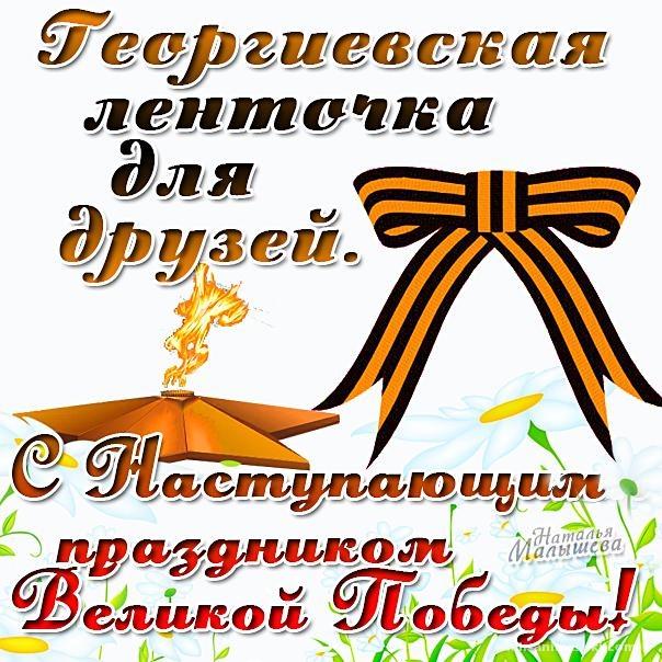 Белым, открытки с наступающим 9 мая день победы