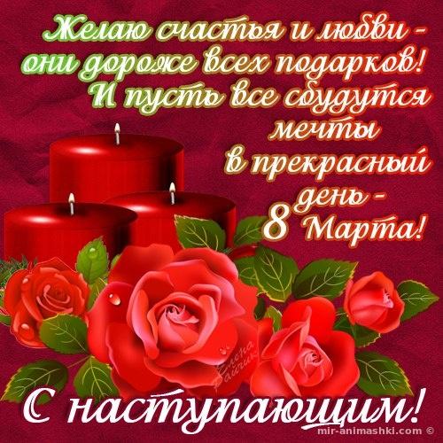 Поздравления с наступающим 8 марта в картинках - C 8 марта поздравительные картинки