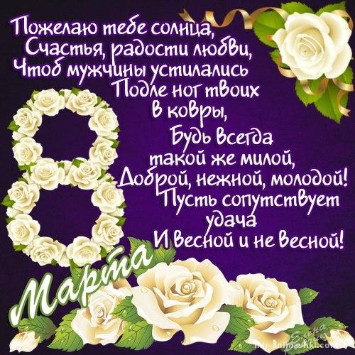 Картинки на 8 марта с пожеланиями - C 8 марта поздравительные картинки