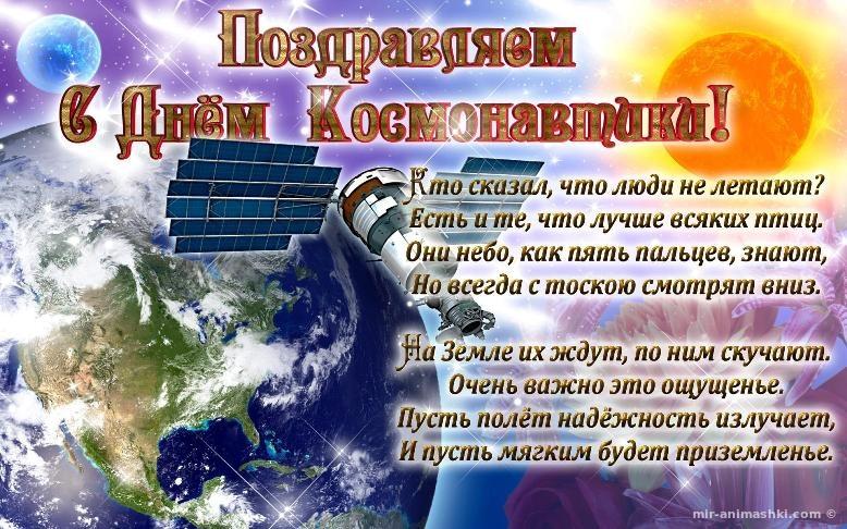 Поздравления с днем авиации и космонавтики в картинках - C днем космонавтики поздравительные картинки