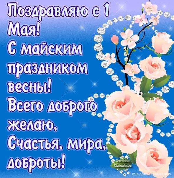 Открытки со стихами на 1 мая - Поздравления с 1 мая поздравительные картинки