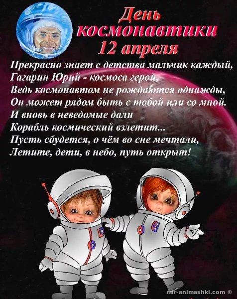 Поздравления на День авиации и космонавтики в картинках - C днем космонавтики поздравительные картинки