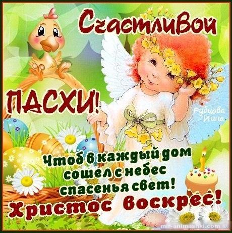 Нежная открытка С Пасхой - C Пасхой поздравительные картинки