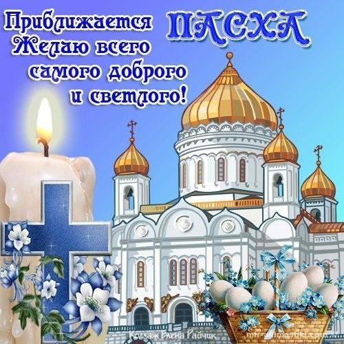 Православные открытки на Пасху - C Пасхой поздравительные картинки