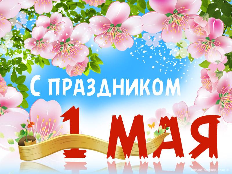 Открытки с днем Первомаем - Поздравления с 1 мая поздравительные картинки
